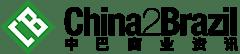 Logo China2Brazil