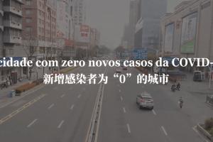 Banner com imagem de uma avenida com o texto A cidade com zero novos casos da COVID-19